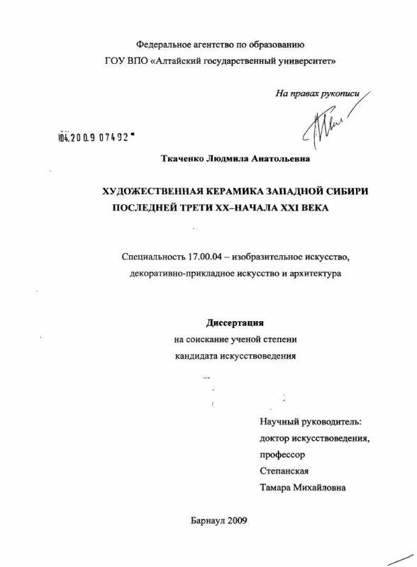 Титульный лист Художественная керамика Западной Сибири последней трети XX - начала XXI века
