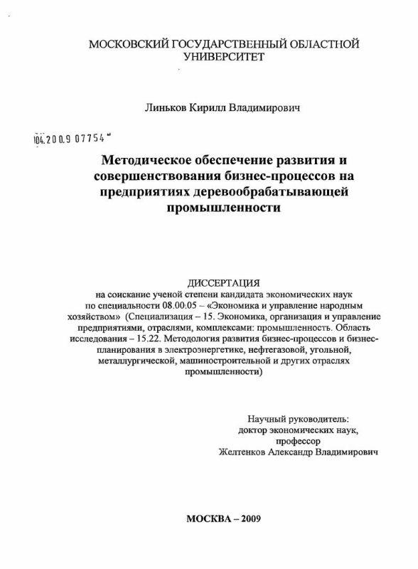 Титульный лист Методическое обеспечение развития и совершенствования бизнес-процессов на предприятиях деревообрабатывающей промышленности