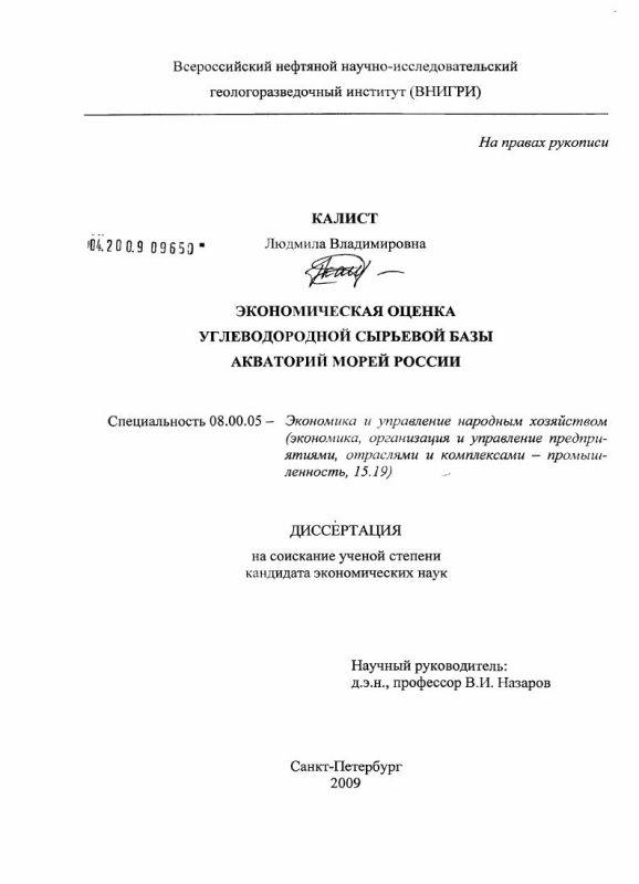 Титульный лист Экономическая оценка углеводородной сырьевой базы акваторий морей России