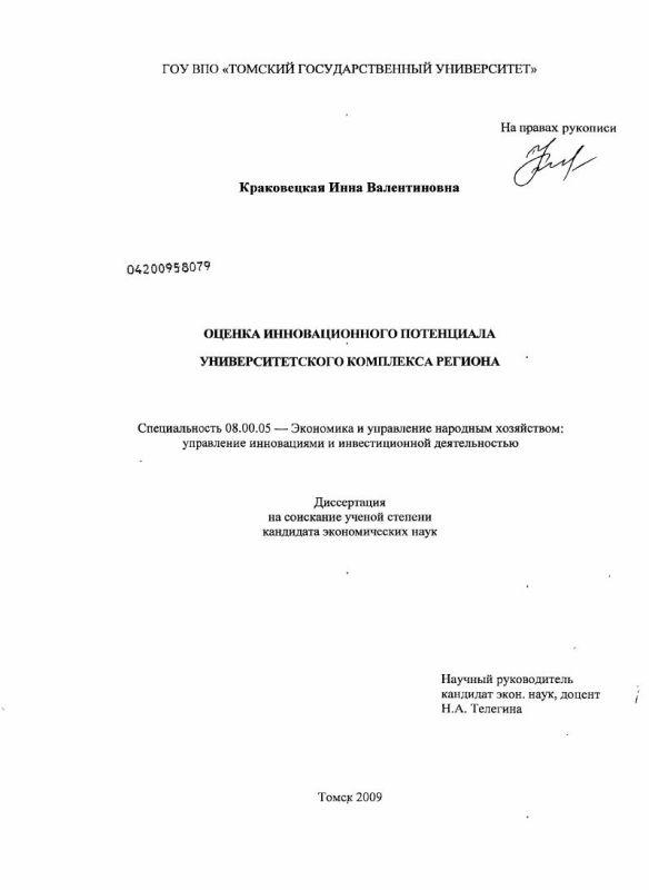Титульный лист Оценка инновационного потенциала университетского комплекса региона
