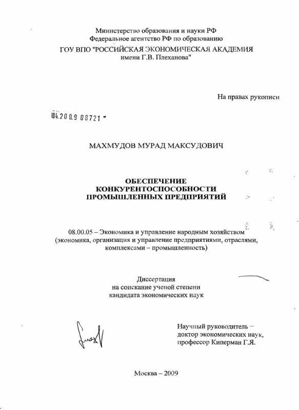 Титульный лист Обеспечение конкурентоспособности промышленных предприятий