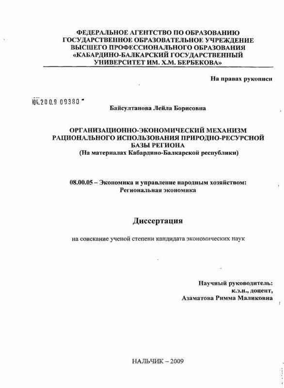 Титульный лист Организационно-экономический механизм рационального использования природно-ресурсной базы региона : на материалах Кабардино-Балкарской республики
