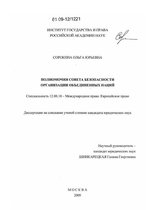 Титульный лист Полномочия совета безопасности организации объединенных наций