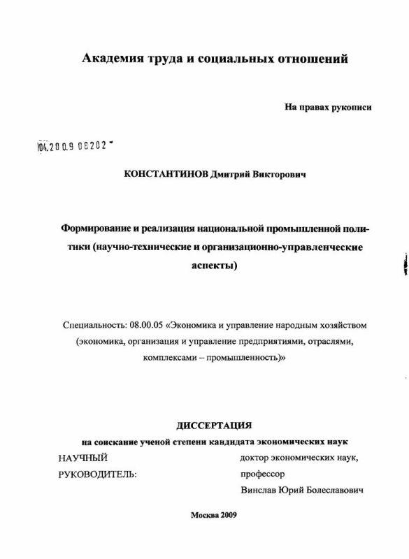 Титульный лист Формирование и реализация национальной промышленной политики : научно-технические и организационно-управленческие аспекты