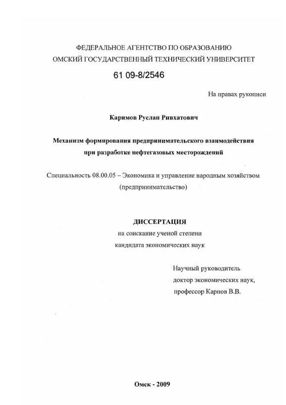 Титульный лист Механизм формирования предпринимательского взаимодействия при разработке нефтегазовых месторождений