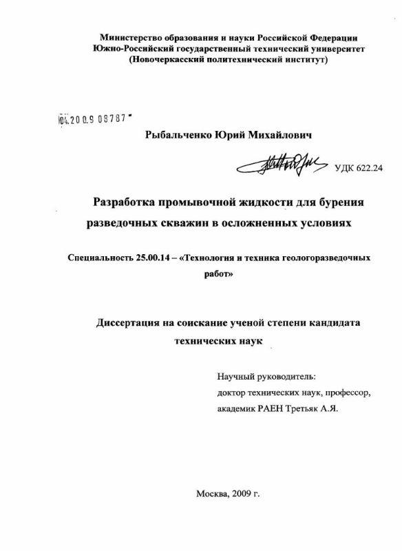 Титульный лист Разработка промывочной жидкости для бурения разведочных скважин в осложненных условиях