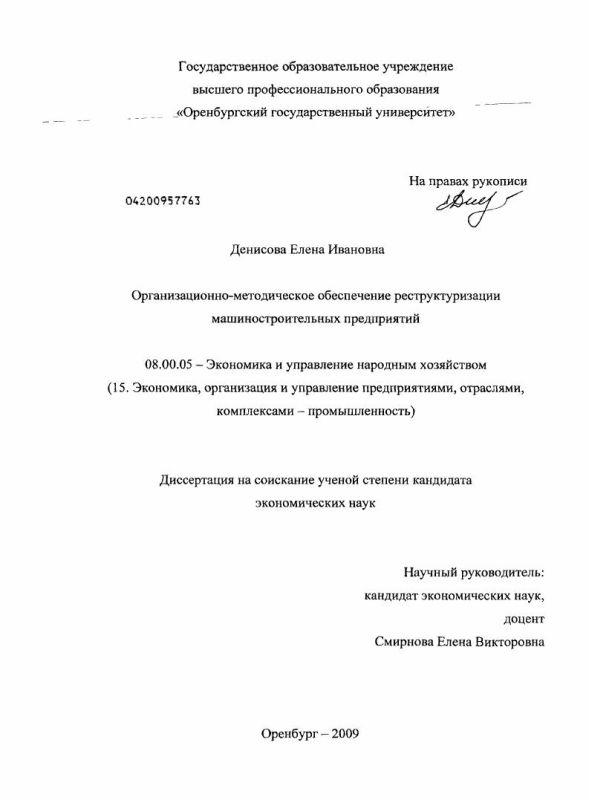 Титульный лист Организационно-методическое обеспечение реструктуризации машиностроительных предприятий