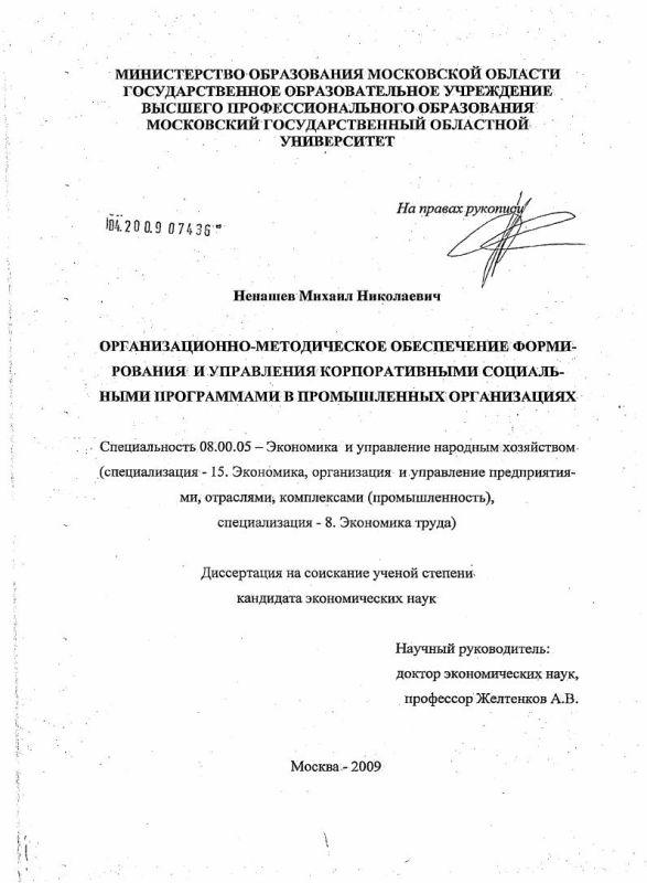 Титульный лист Организационно-методическое обеспечение формирования и управления корпоративными социальными программами в промышленных организациях