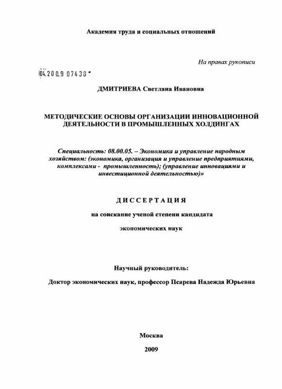 Титульный лист Методические основы организации инновационной деятельности в промышленных холдингах