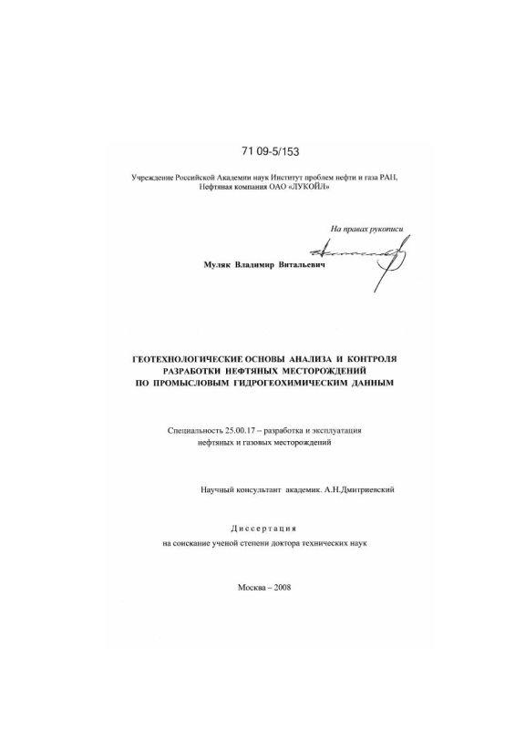 Титульный лист Геотехнологические основы анализа и контроля разработки нефтяных месторождений по промысловым гидрогеохимическим данным