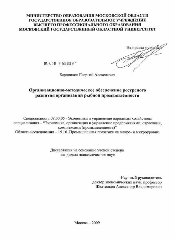 Титульный лист Организационно-методическое обеспечение ресурсного развития организаций рыбной промышленности