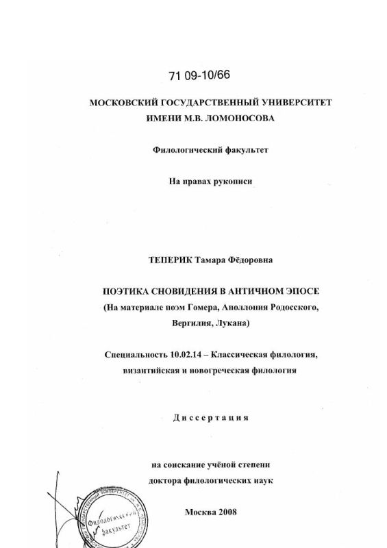 Титульный лист Поэтика сновидения в античном эпосе : на материале поэм Гомера, Аполлония Родосского, Вергилия, Лукана