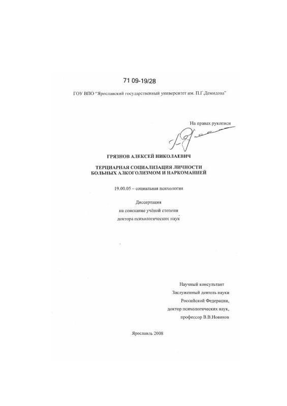 Титульный лист Терциарная социализация личности больных алкоголизмом и наркоманией