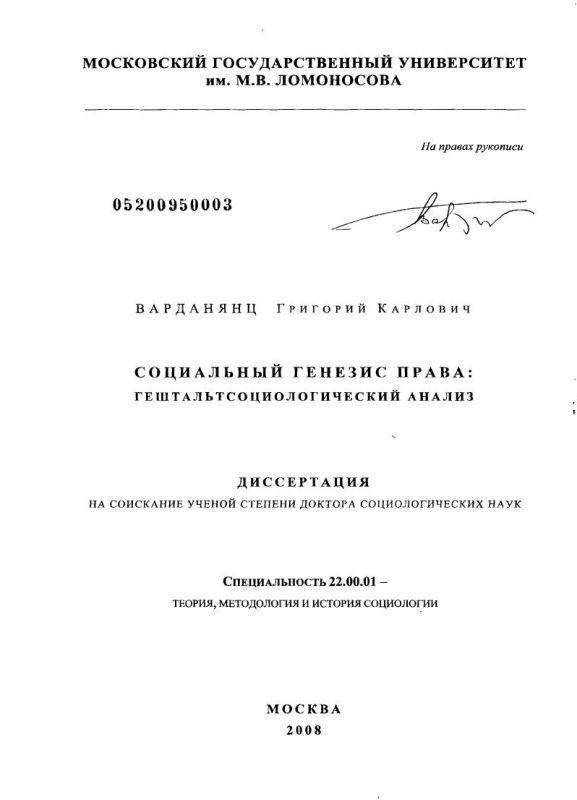 Титульный лист Социальный генезис права: гештальтсоциологический анализ