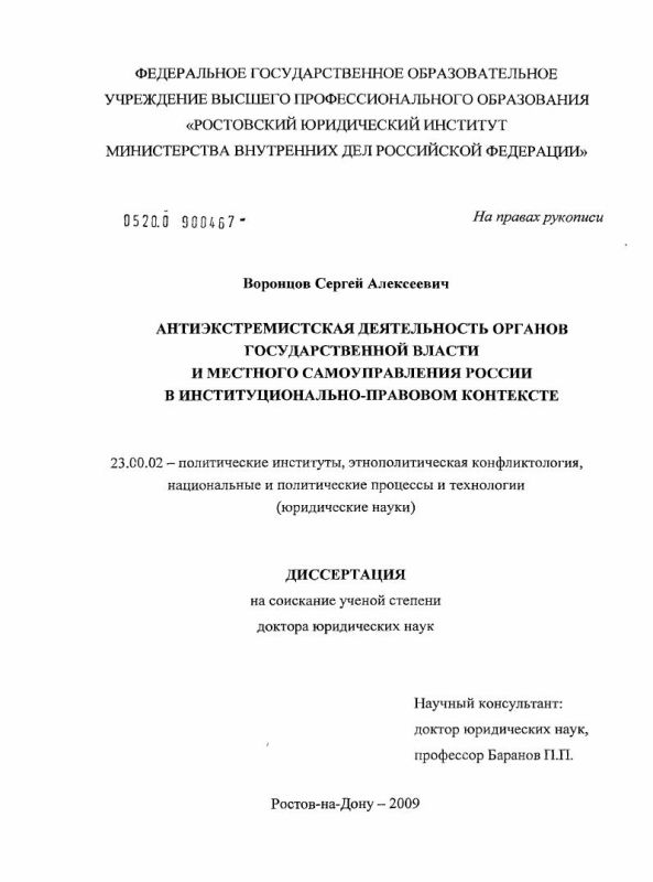 Титульный лист Антиэкстремистская деятельность органов государственной власти и местного самоуправления России в институционально-правовом контексте