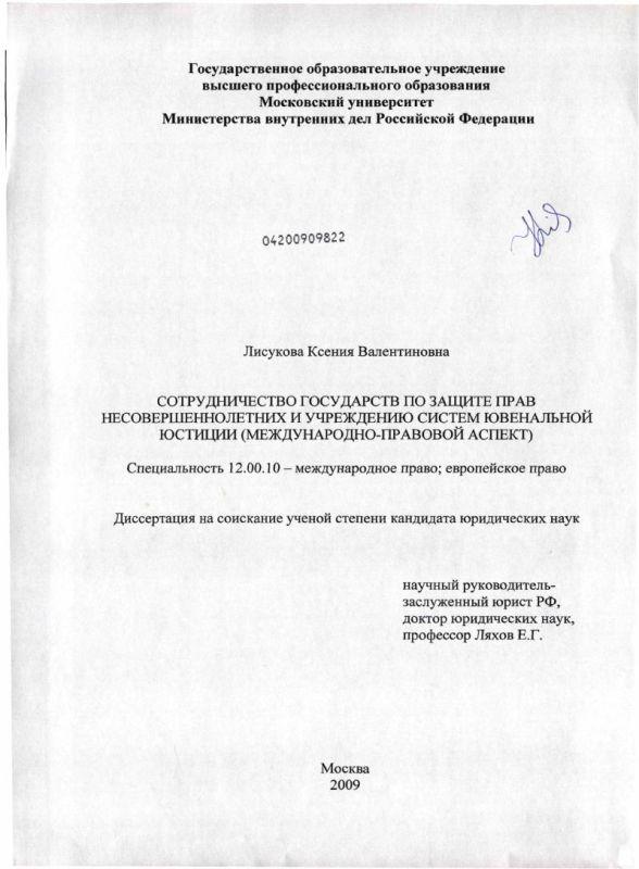 Титульный лист Сотрудничество государств по защите прав несовершеннолетних и учреждению систем ювенальной юстиции : международно-правовой аспект