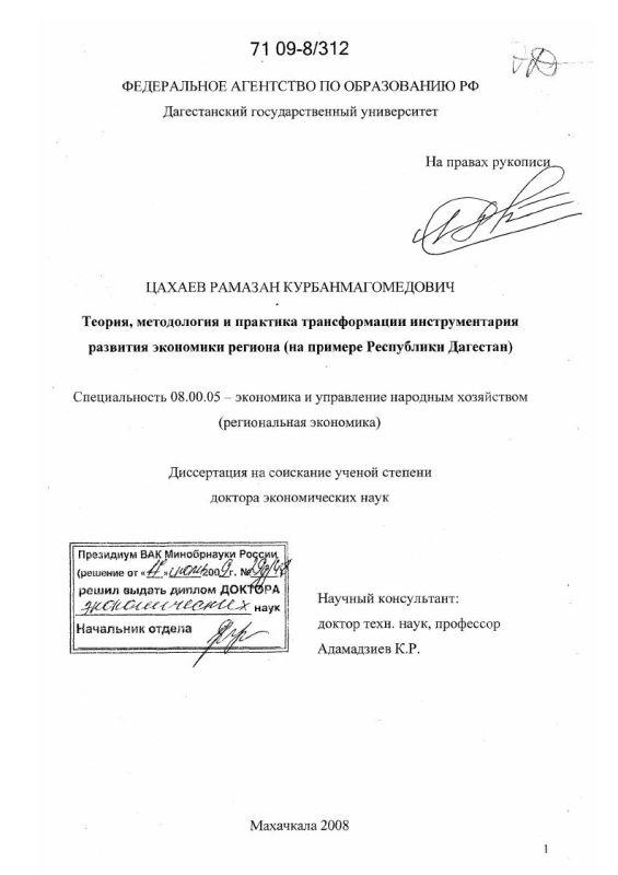 Титульный лист Теория, методология и практика трансформации инструментария развития экономики региона : на примере Республики Дагестан