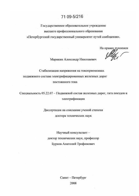 Титульный лист Стабилизация напряжения на токоприемниках подвижного состава электрифицированных железных дорог постоянного тока