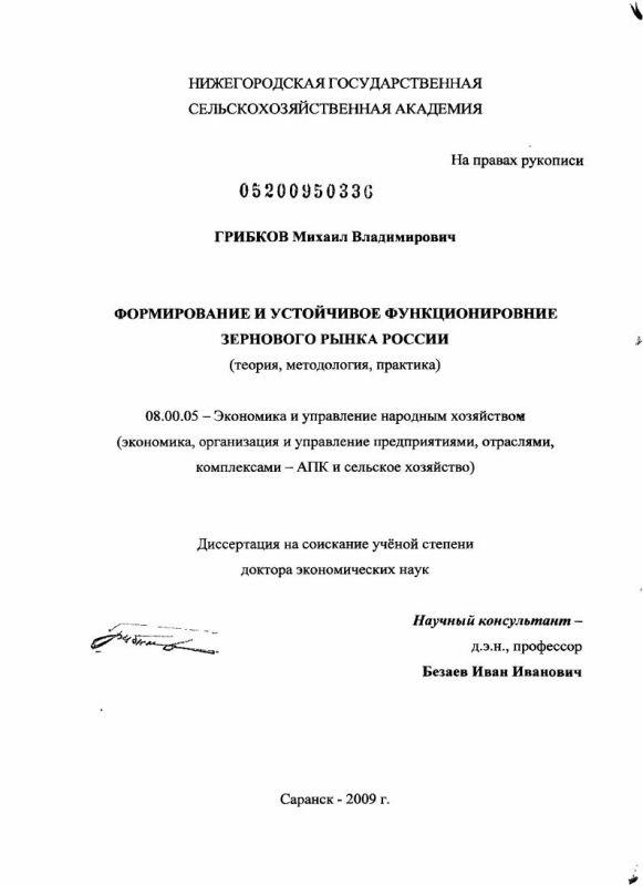 Титульный лист Формирование и устойчивое функционирование зернового рынка России : теория, методология, практика