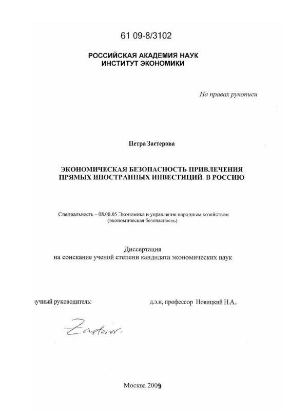 Титульный лист Экономическая безопасность привлечения прямых иностранных инвестиций в Россию