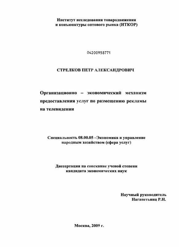 Титульный лист Организационно - экономический механизм предоставления услуг по размещению рекламы на телевидении