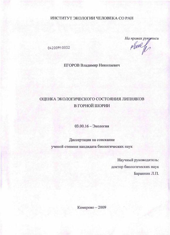 Титульный лист Оценка экологического состояния липняков в Горной Шории