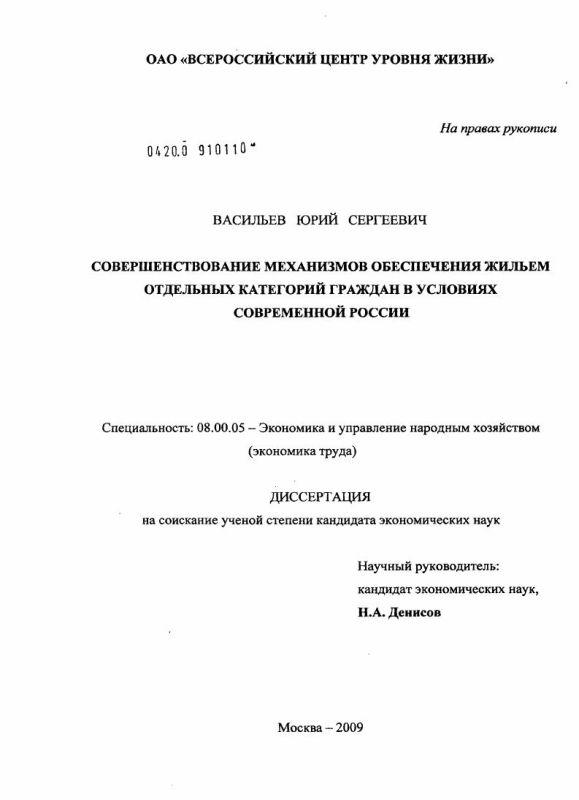 Титульный лист Совершенствование механизмов обеспечения жильем отдельных категорий граждан в условиях современной России
