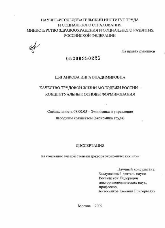 Титульный лист Качество трудовой жизни молодежи России - концептуальные основы формирования