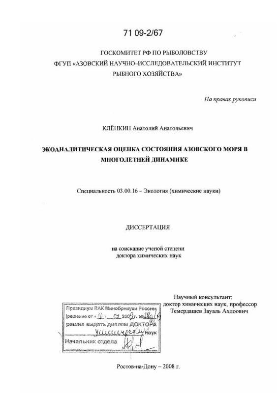 Титульный лист Экоаналитическая оценка состояния Азовского моря в многолетней динамике