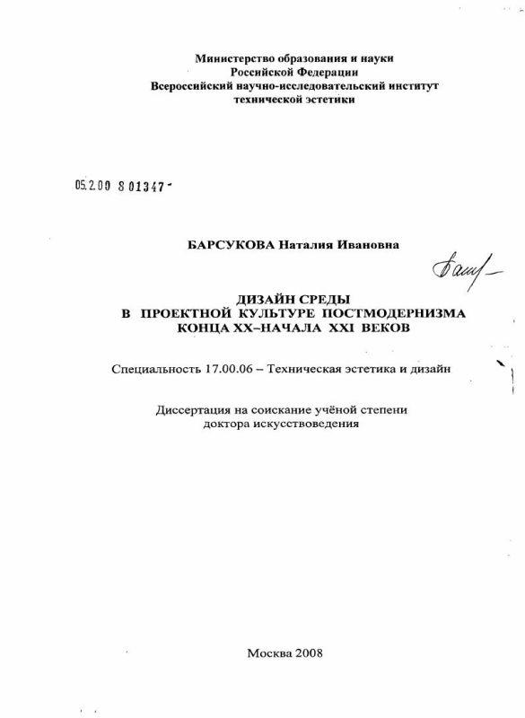 Титульный лист Дизайн среды в проектной культуре постмодернизма конца XX - начала XXI веков