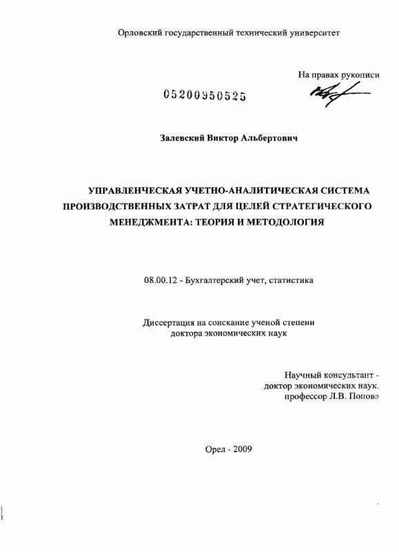 Титульный лист Управленческая учетно-аналитическая система производственных затрат для целей стратегического менеджмента: теория и методология