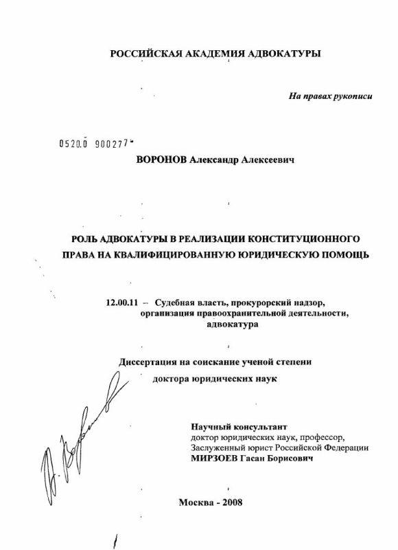 Титульный лист Роль адвокатуры в реализации конституционного права на квалифицированную юридическую помощь
