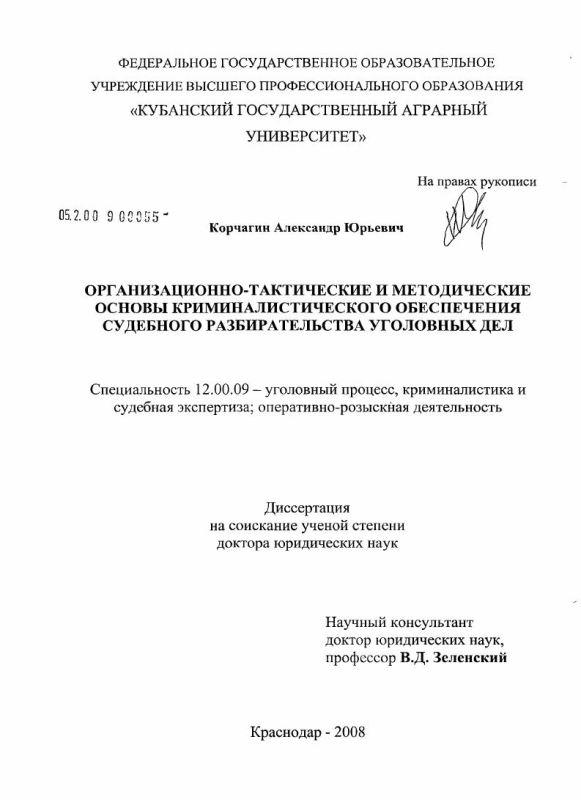Титульный лист Организационно-тактические и методические основы криминалистического обеспечения судебного разбирательства уголовных дел