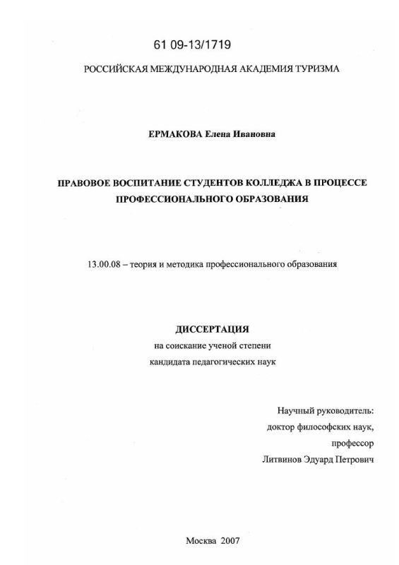 Титульный лист Правовое воспитание студентов колледжа в процессе профессионального образования