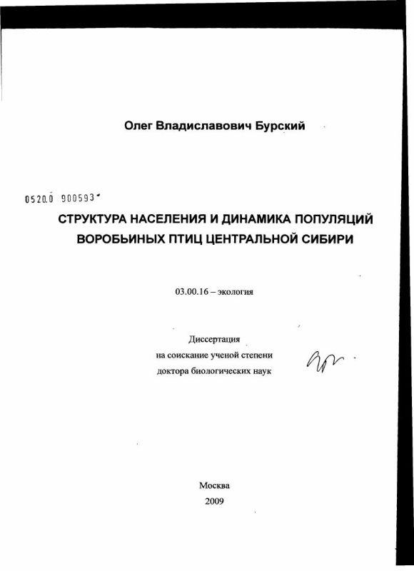 Титульный лист Структура населения и динамика популяций воробьиных птиц Центральной Сибири
