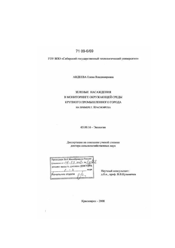 Титульный лист Зеленые насаждения в мониторинге окружающей среды крупного промышленного города : на примере г. Красноярска