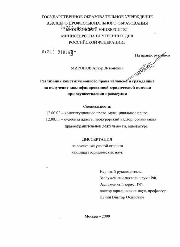 Титульный лист Реализация конституционного права человека и гражданина на получение квалифицированной юридической помощи при осуществлении правосудия