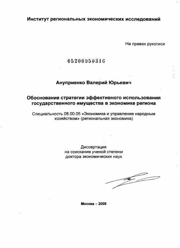 Титульный лист Обоснование стратегии эффективного использования государственного имущества в экономике региона