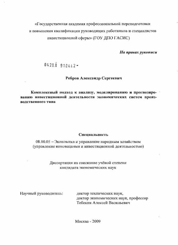 Титульный лист Комплексный подход к анализу, моделированию и прогнозированию инвестиционной деятельности экономических систем производственного типа