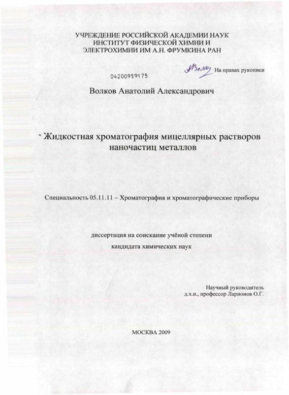 Титульный лист Жидкостная хроматография мицеллярных растворов наночастиц металлов