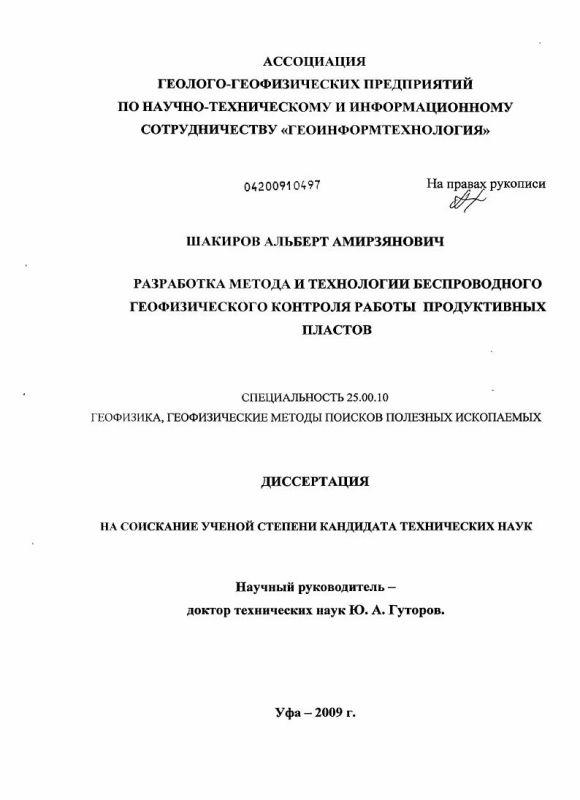 Титульный лист Разработка метода и технологии беспроводного геофизического контроля работы продуктивных пластов