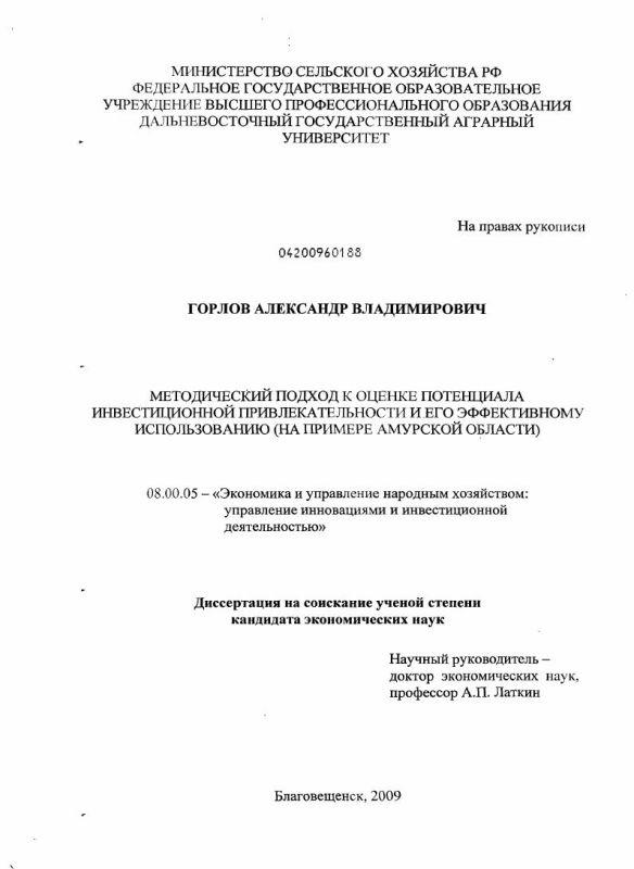Титульный лист Методический подход к оценке потенциала инвестиционной привлекательности и его эффективному использованию : на примере Амурской области