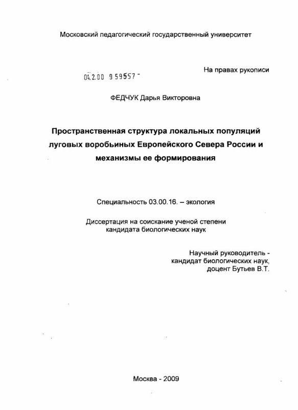 Титульный лист Пространственная структура локальных популяций луговых воробьиных Европейского Севера России и механизмы ее формирования