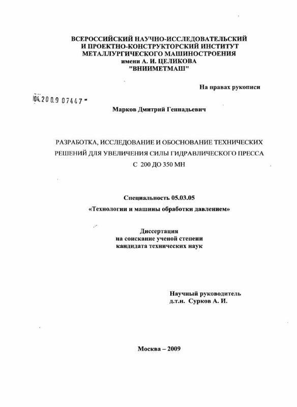 Титульный лист Разработка, исследование и обоснование технических решений для увеличения силы гидравлического пресса с 200 до 350 МН.