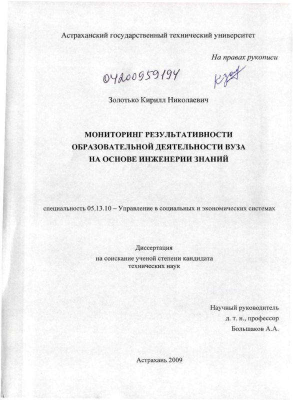 Титульный лист Мониторинг результативности образовательной деятельности вуза на основе инженерии знаний