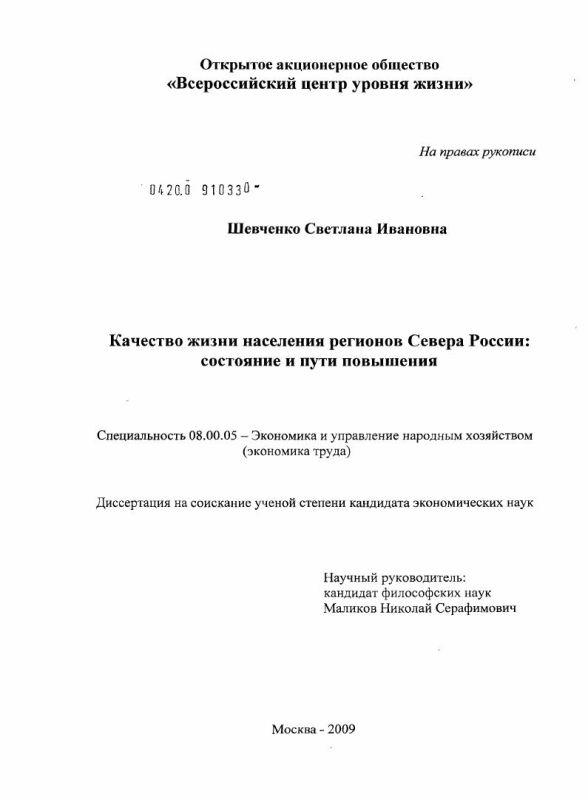 Титульный лист Качество жизни населения регионов Севера России: состояние и пути повышения