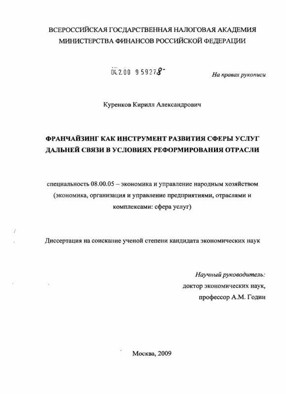 Титульный лист Франчайзинг как инструмент развития сферы услуг дальней связи в условиях реформирования отрасли