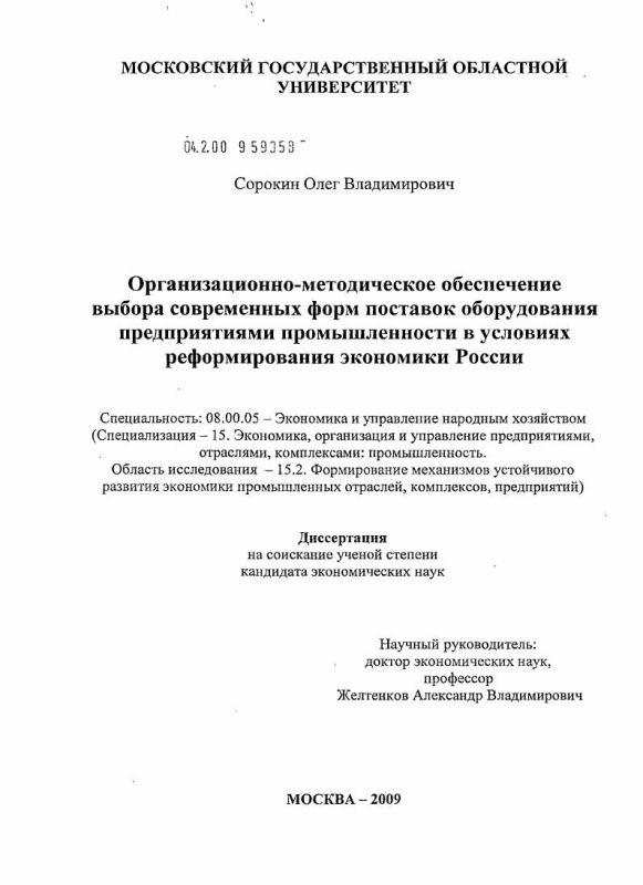 Титульный лист Организационно-методическое обеспечение выбора современных форм поставок оборудования предприятиями промышленности в условиях реформирования экономики России