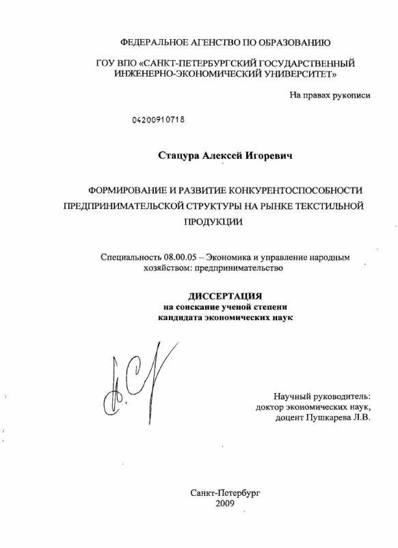 Титульный лист Формирование и развитие конкурентоспособности предпринимательской структуры на рынке текстильной продукции