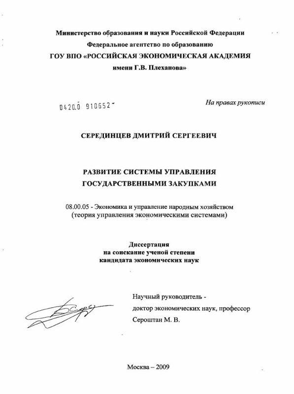 Титульный лист Развитие системы управления государственными закупками